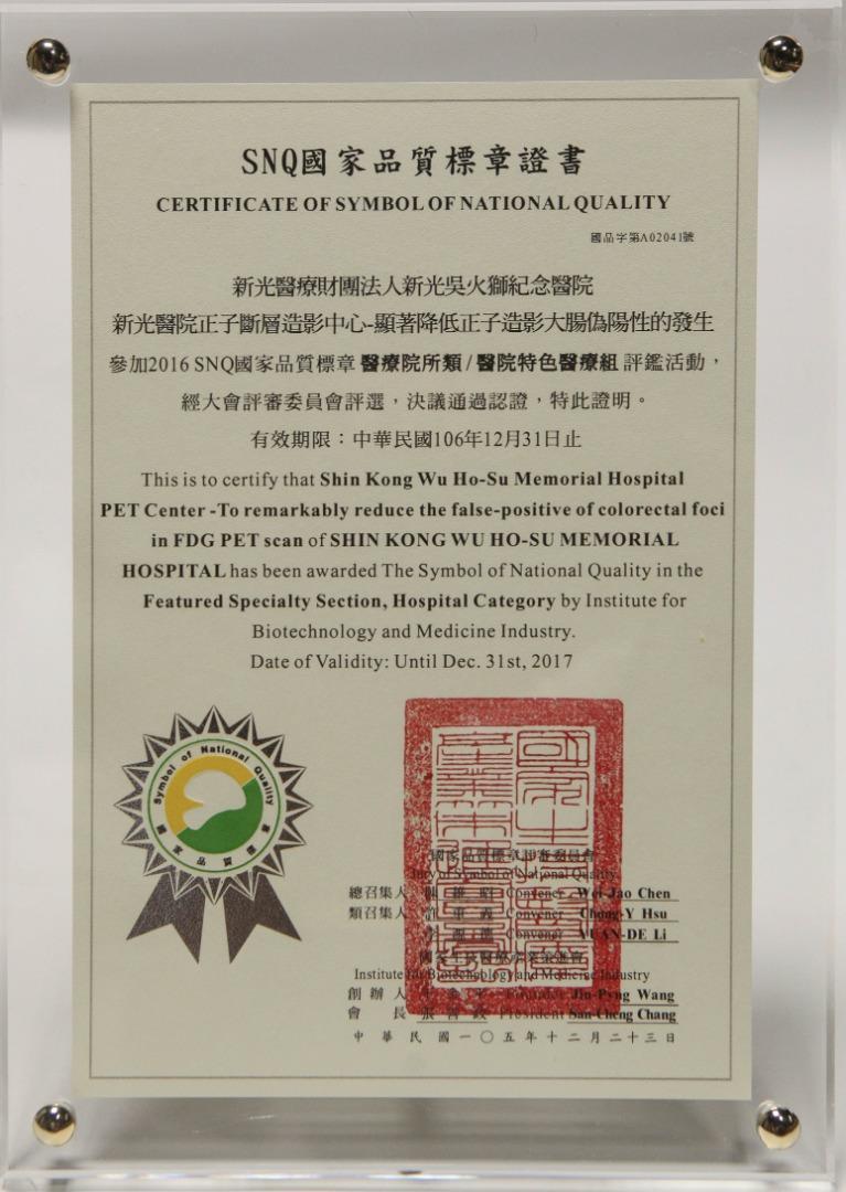 放射線 治療 品質 管理 士